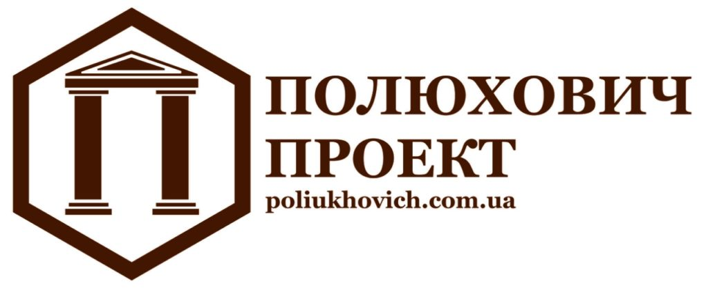 пролюхович проект проектное бюро