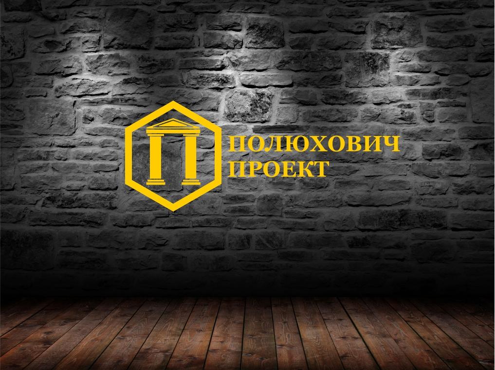 полюхович проект